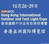 2018年香港国际户外及科技照明博览会