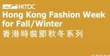 2018年香港时装节秋冬系列展览会