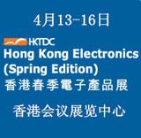 2017年香港春季电子产品展览会