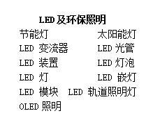 LED及环保照明
