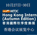 2017年香港国际秋季灯饰展览会