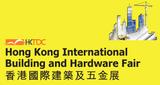 2017年香港国际建筑及五金展览会