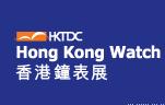 2018年香港国际钟表展览会
